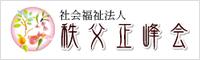 社会福祉法人秩父正峰会