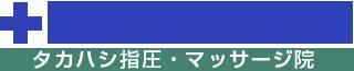 タカハシ接骨院/タカハシ指圧・マッサージ院